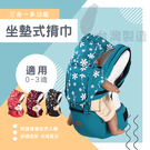 4色可選 台灣製 防風多功能機能舒適坐墊式嬰兒背帶 揹巾 統姿