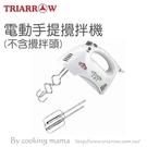 烘焙房用~三箭手提式電動攪拌器、打蛋器HM-250A-1【不含攪拌頭】《刷卡分期+免運費》
