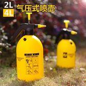 市下牌園藝澆花噴壺自動氣壓式2L4L噴水壺小型灑水壺打噴霧器