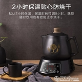 30Y04煎壺家用砂鍋熬全自動電子中煲熬罐煎中醫壺LX220V 夏季上新