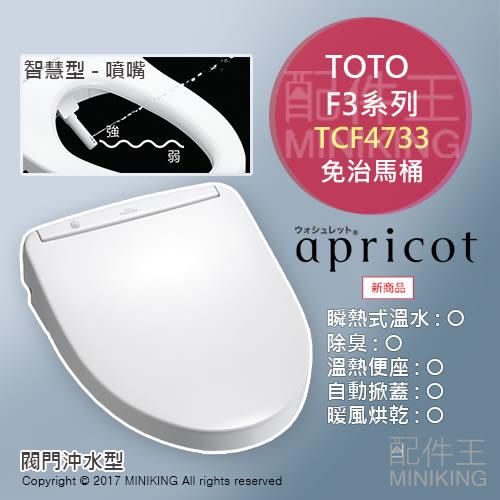 【配件王】日本代購 TOTO WASHLET apricot F3 TCF4733 瞬熱型 免治馬桶 閥門沖水