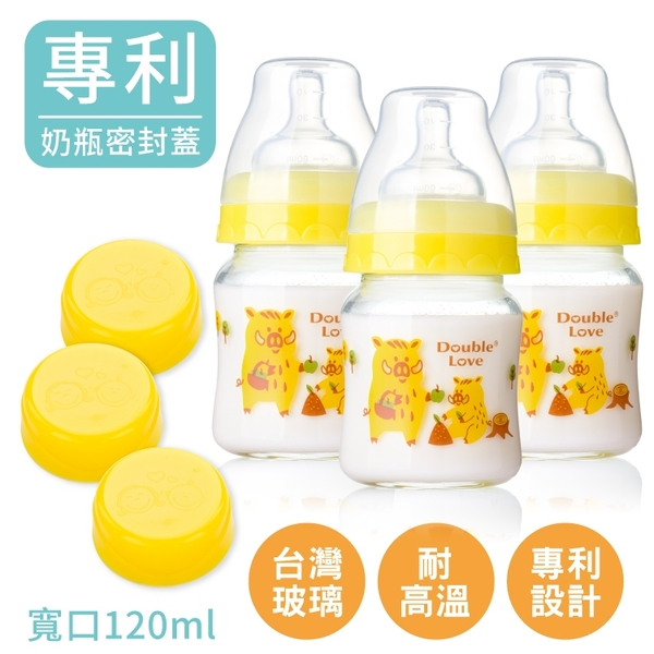 台灣玻璃奶瓶三件組一瓶雙蓋寬口玻璃奶瓶/母乳儲存瓶兩用 防脹氣奶嘴【A10105】
