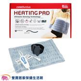 【贈好禮】三樂事熱敷墊 暖暖熱敷柔毛墊 SP1002  MHP811 動力式熱敷墊 電熱毯 電毯