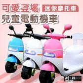 『潮段班』【VR030125】早教兒童智能電動車摩托車機車寶寶玩具母嬰用品玩具