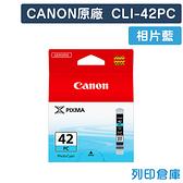 原廠墨水匣 CANON 相片藍 CLI-42PC /適用 CANON PIXMA PRO-100