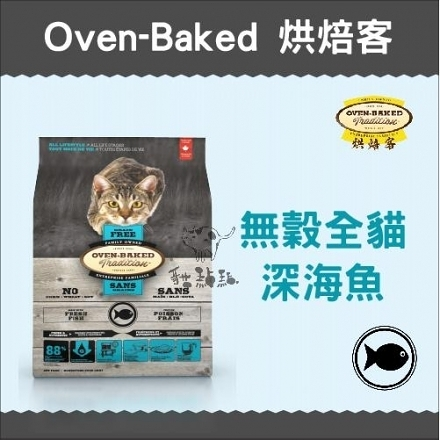 Oven-Baked烘焙客〔無穀全貓深海魚,2.5磅〕