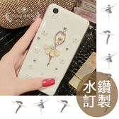蘋果 iPhoneX iPhone8 iPhone7 i6s 多圖款女王系列 手機殼 水鑽殼 iX i8 i8+ i7 i7+