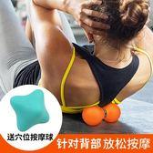 頸部花生球按摩球連體筋膜球背部腰部足底肌肉放鬆球康復保健球 全館免運