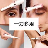 飛利浦眉毛電動修眉器HP6389女士初學者非充電式多用美容修剪眉刀   名購居家