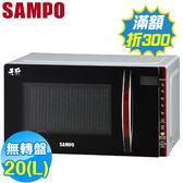 聲寶20L無轉盤微波爐RE-B320PM【愛買】