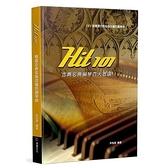 Hit101古典名曲鋼琴百大首選(4版)