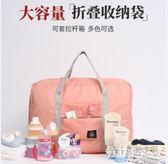 收納袋整理衣服打包袋女旅行收納袋行李箱收納包待產包袋子手提袋 aj10431『pink領袖衣社』