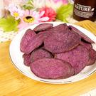 紫地瓜脆片 大包裝1000克 [TW00014] 蔬果脆片 千御國際