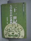 【書寶二手書T5/大學社科_NHG】二十一世紀大學教育的新挑戰_黃俊傑