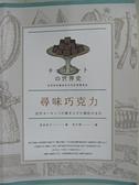 【書寶二手書T9/餐飲_HBM】尋味巧克力:從眾神的餐桌到全球的甜蜜食品_武田尚子,洪於琇