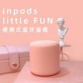 藍芽音箱無線小音響便攜式迷你低音炮大音量隨身可愛少女擺攤喇叭-享家生活館
