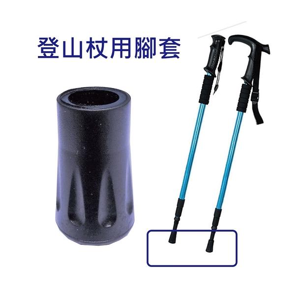 橡膠腳套 腳墊 - 2個入 登山杖腳套 孔徑1.2cm 高3.65cm 黑色 登山杖使用 不含登山杖 [ZHCN1820]