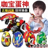 兒童禮物變形金剛車神戰神玩具召喚手表卡寶提拉轟合體變形恐龍蛋男孩金剛LXY6617【黑色妹妹】