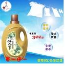 【如意檀香】【艾草洗衣乳】(買1送1) 2000ml、天然品質、柔軟富彈性、溫和洗淨、不刺激肌膚