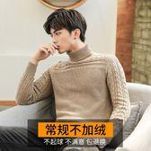 毛衣冬季高領男士毛衣韓版保暖針織衫青春流行男裝線衣潮外套 衣間迷你屋