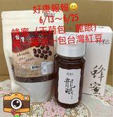 蜂巢氏 嚴選認證純龍眼蜂蜜 700g/瓶 送台灣紅豆一包 活動至6/25