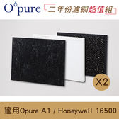 【Opure臻淨】A1空氣清淨機三層濾網組《2年份濾網超值組》 適用Honeywell16500 3M MFAC-01