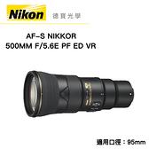 Nikon 500mm F5.6 E PF ED VR 總代理公司貨 大砲的專家 飛羽 追焦 運動 輕量化長焦 德寶光學