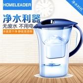 濾水壺凈水壺凈水器家用廚房過濾器自來水直飲凈化過濾壺濾芯【快速出貨】