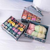 內衣收納盒布藝牛津布家用有蓋收納箱放文胸襪子整理箱內褲收納盒 NMS陽光好物