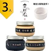 皇阿瑪-黑芝麻醬+白芝麻醬+花生醬 300g/瓶(3入) 贈送1個陶瓷杯! 芝麻 花生 經典醬 吐司醬 芝麻抹醬
