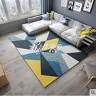 客廳地毯臥室少女床邊網紅大面積全鋪房間北歐輕奢茶幾 YYS【快速出貨】