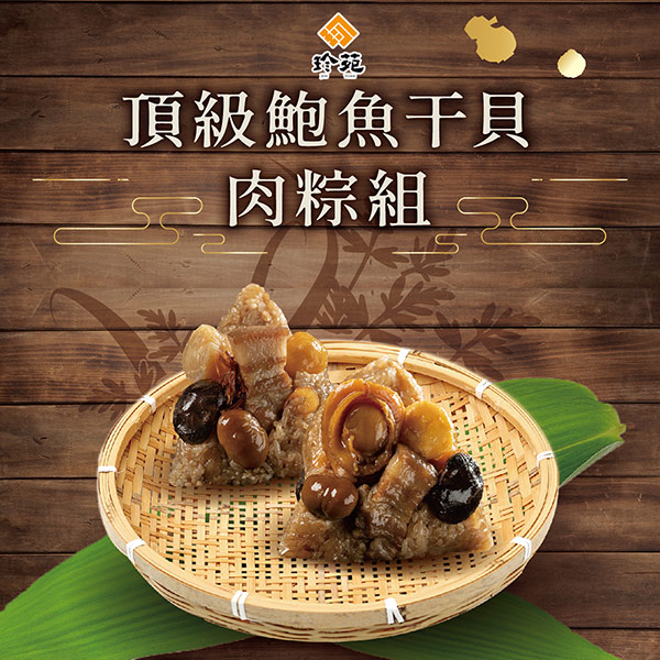 珍苑.頂級鮑魚干貝肉粽組-鮑魚粽4+干貝粽4(160g/顆,共8顆)﹍愛食網