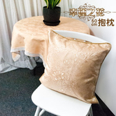 【LASSLEY】幸運之花-50cm抱枕(雙面質感 緹花布 絲綢緞面)