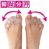 分趾器足峰硅膠拇指外翻分指器大腳骨腳趾外翻矯正器成人可穿鞋月光節88折