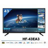 【HERAN 禾聯】HF-43EA3 43吋液晶電視 LED液晶顯示器+視訊盒(不含安裝)