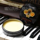 木質樂器 保養蜂蠟 紅木二胡鋼琴吉他 清潔上光護理油 樂器保濕膏gogo購