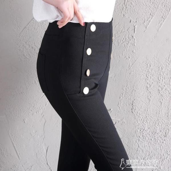 高腰排扣打底褲女外穿學生大碼韓國百搭顯瘦緊身黑色窄管鉛筆褲 【東京衣秀】