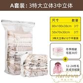 居家真空袋壓縮袋免抽氣棉被子整理衣物立體收納袋【繁星小鎮】