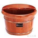 橡木泡腳木桶泡腳桶足浴盆實木木質小洗腳盆家用泡腳神器 QQ24776『MG大尺碼』