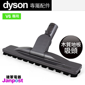 Dyson 戴森 木質地板 戴森關節硬地板 V6 SV09 SV03 Mattress DC46 DC37 DC52