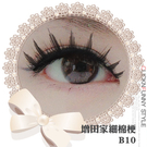 增田家 ★B10★  大眼娃娃假睫毛專賣店 近千種假睫毛品牌及款式