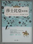 【書寶二手書T4/兒童文學_JLZ】莎士比亞故事集_威廉‧莎士比亞