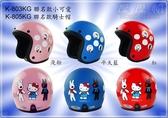 KK 803 805 KG 聯名款 騎士 復古帽 大人 安全帽 Hello Kitty 凱蒂貓 麗莎和卡斯柏 正版 授權