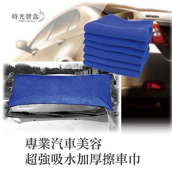專業汽車美容超強吸水加厚擦車巾 加厚版 吸水巾 超吸水 洗車巾 汽車美容 自助洗車-時光寶盒0745