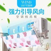 冷氣擋風板防直吹伸縮導風板月子出風口擋板遮風罩掛機檔板xw