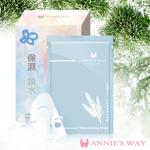 雪杉精華保濕隱形面膜 10入盒裝-Annie`s Way保濕面膜