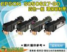 EPSON C13S050627-30 四色一組 環保碳粉匣 適用於C2900N / CX29NF / C2900