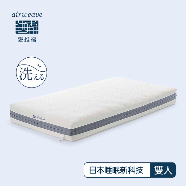 airweave 愛維福|雙人 - 三分割可水床墊21公分 (日本原裝 可水洗 支撐力佳 分散體壓 透氣度高)