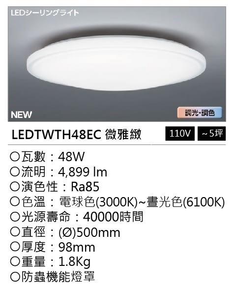 【燈王的店】新款上市 日本製TOSHIBA 東芝 LED 48W 微雅緻 吸頂燈 可調光調色 附遙控 ☆LEDTWTH48EC