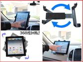 asus fonepad nexus 7 memo hd7 pad smart zenfone6 note8 變形金剛平板電腦衛星導航架沙包車架沙包座